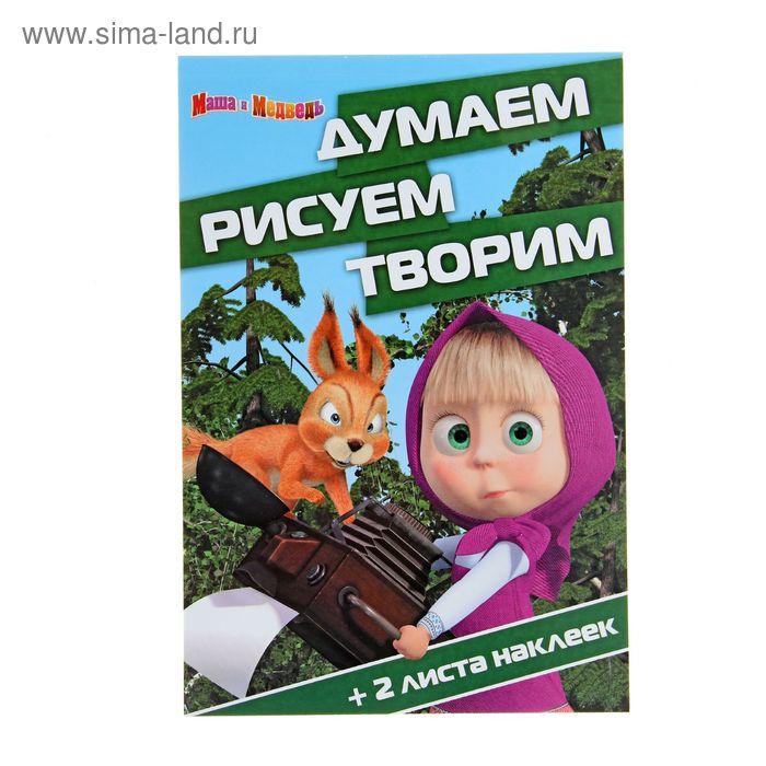 "Думаем, рисуем, творим ""Маша и Медведь"" №1419"
