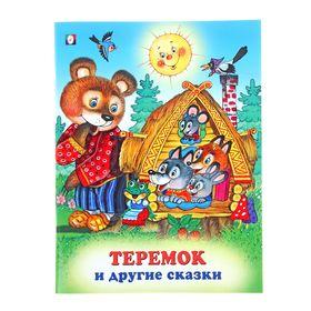 "Три сказки ""Теремок и другие сказки"""
