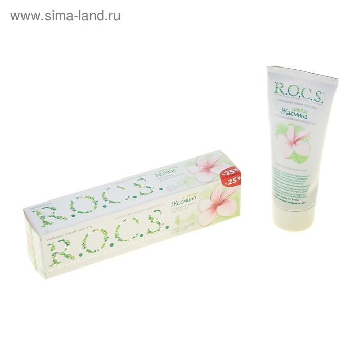 Зубная паста R.O.C.S. Цветок Жасмина 94 гр