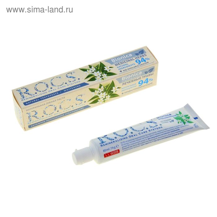 Зубная паста R.O.C.S. Бионика Отбеливающая, Лечебные травы  74гр