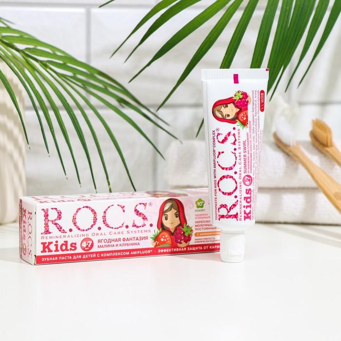 Зубная паста для детей R.O.C.S., малина и клубника, 45 г