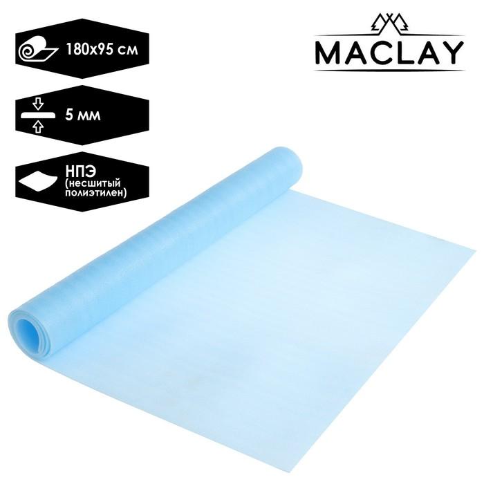 Коврик туристический, толщина 5 мм, 1,8 х 0,95 мм, цвет голубой