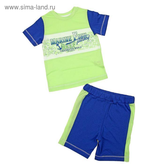 Комплект для мальчика (футболка+шорты), рост 86 см (18 мес), цвет василек/салат (арт. Н219)