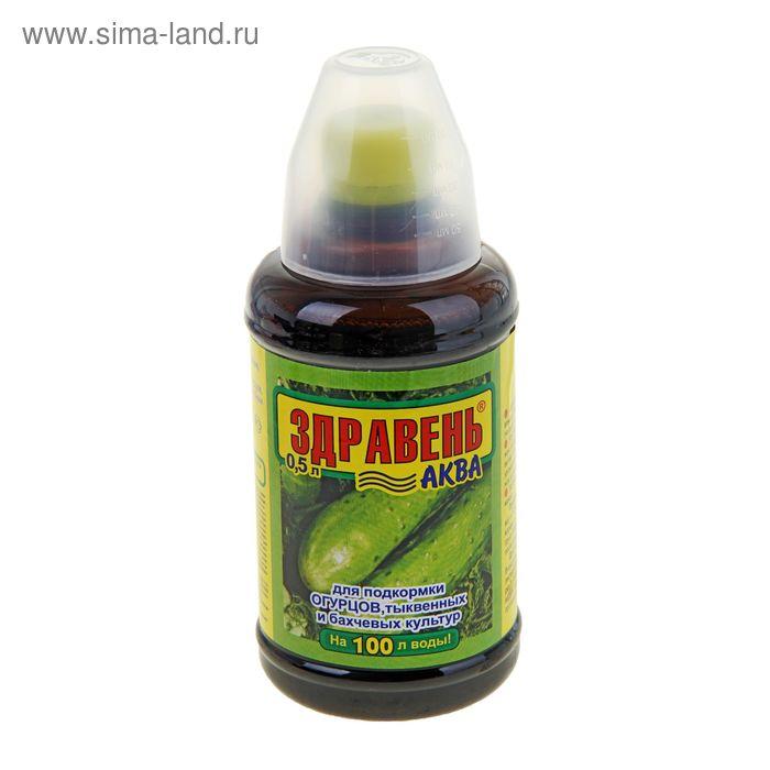 Удобрение Здравень-аква для огурцов с мерным стаканом 0,5 л