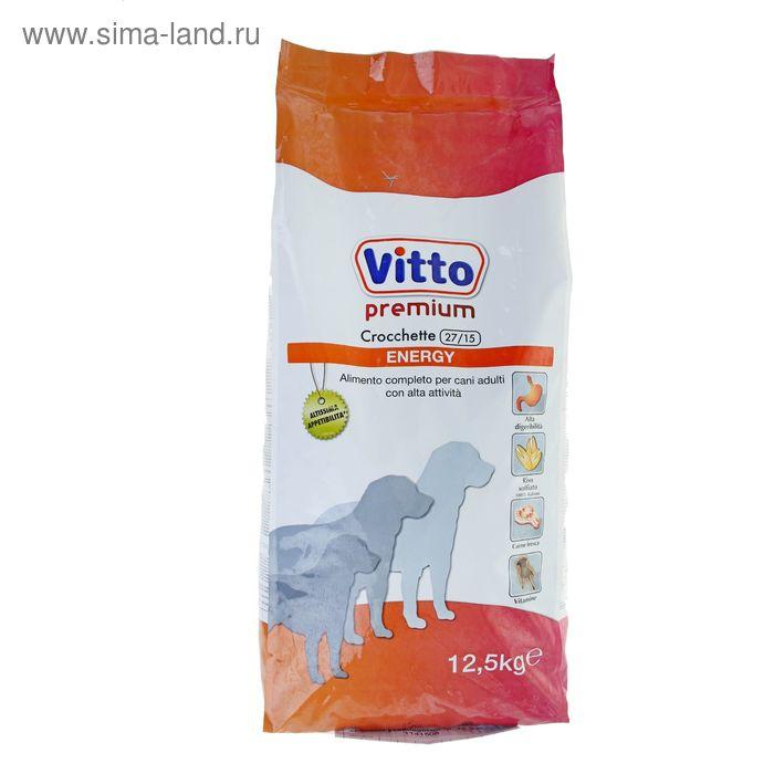 Сухой корм VITTO DOG ENERGY для взрослых собак с высоким уровнем усваиваемости, 12,5 кг