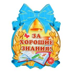 Медалька За хорошие знания! Ош