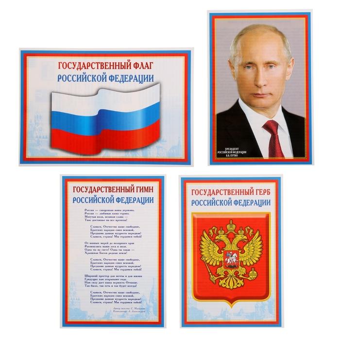 """Набор мини-плакатов """"Флаг, Герб, Гимн, Президент"""" 4 шт., А4"""