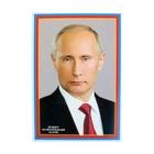 """Плакат """"Президент Российской Федераци Путин В.В."""""""