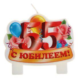 """Свеча в торт серия Юбилей """"С юбилеем"""" 55 лет"""