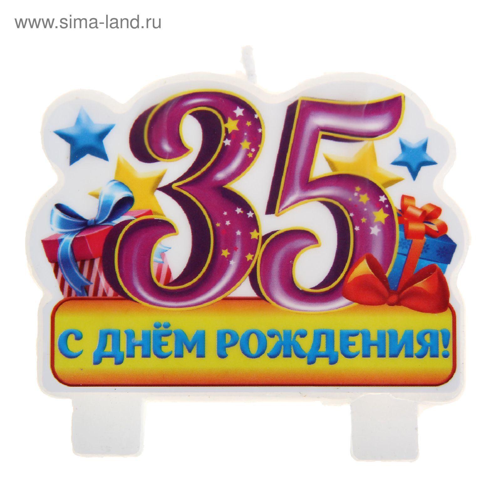 картинка с днём рождения 35 лет
