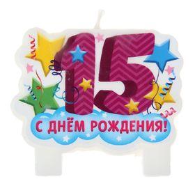 """Свеча в торт серия Юбилей """"С Днём рождения"""" 15 лет"""