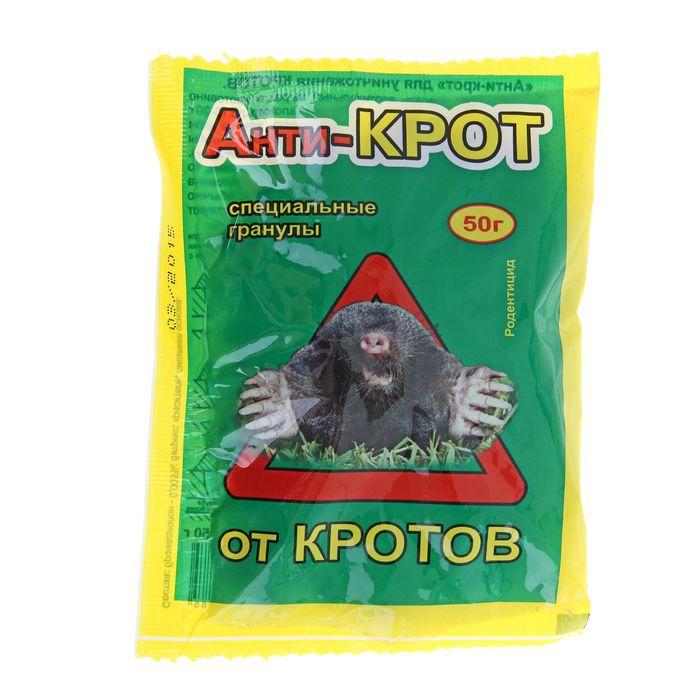 Средство от кротов Анти-крот, 50 гр