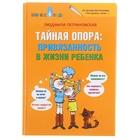 Тайная опора: привязанность в жизни ребенка. Автор: Петрановская Л.В.