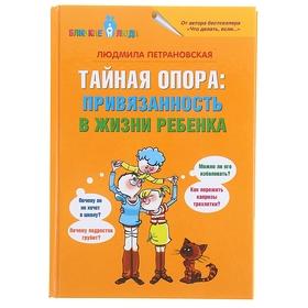 Secret support: attachment in a child's life. Petranovskaya L.V.