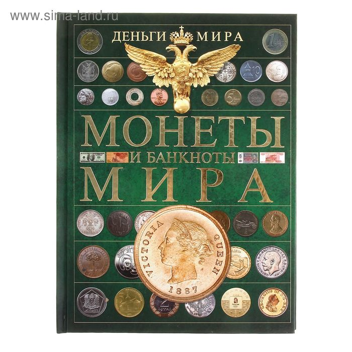 Монеты и банкноты мира. Деньги мира. Автор: Кошевар Д.В.
