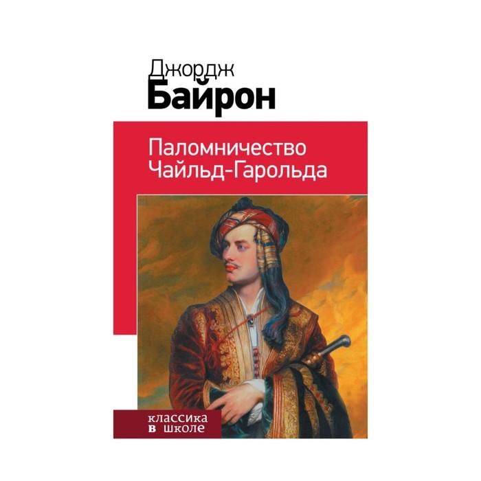 КлВШкНО Байрон Дж.Г. Паломничество Чайльд-Гарольда