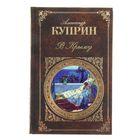 В Крыму. Автор: Куприн А.И.
