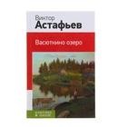 Васюткино озеро. Автор: Астафьев В. П.