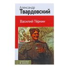 КлВШкНО Твардовский А.Т. Василий Теркин