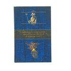 Большое собрание мистических историй в одном томе. Автор: По Э.А., Стокер Б., Лавкрафт Г.Ф. и др.