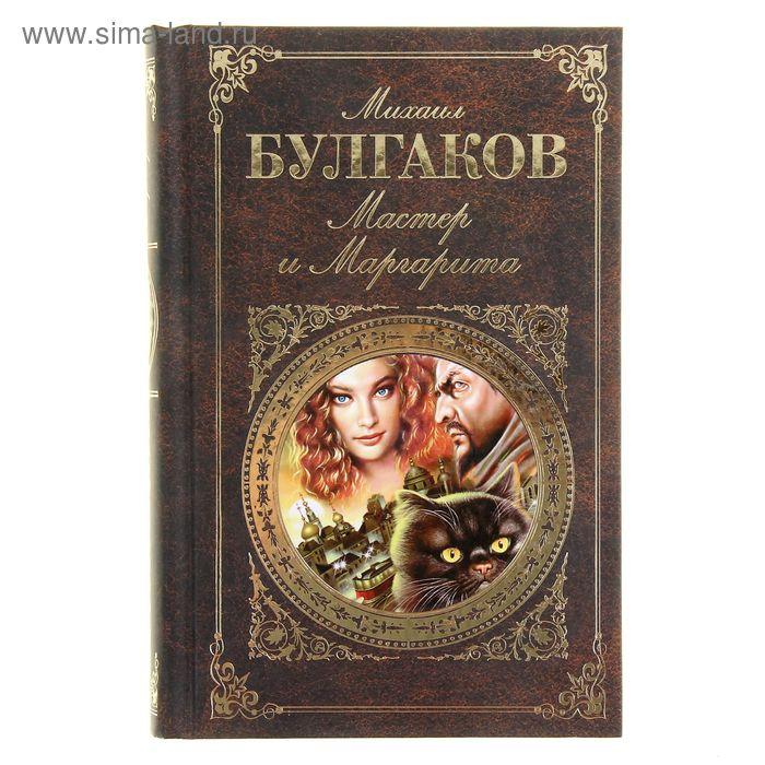 Мастер и Маргарита. Автор: Булгаков М.А.
