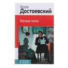 КлВШкНО Достоевский Ф.М. Белые ночи