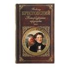 Петербургские трущобы (в 2-х томах Том 1)