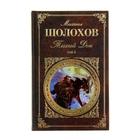 Тихий Дон. Том II. Автор: Шолохов М.А.