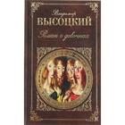 Роман о девочках. Автор: Высоцкий В.С.