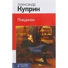 КлВШкНО Куприн А.И. Поединок