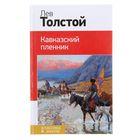 КлВШкНО Толстой Л.Н. Кавказский пленник
