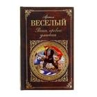 Россия, кровью умытая. Автор: Веселый А.