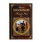 Тихий Дон. Том I. Автор: Шолохов М.А.