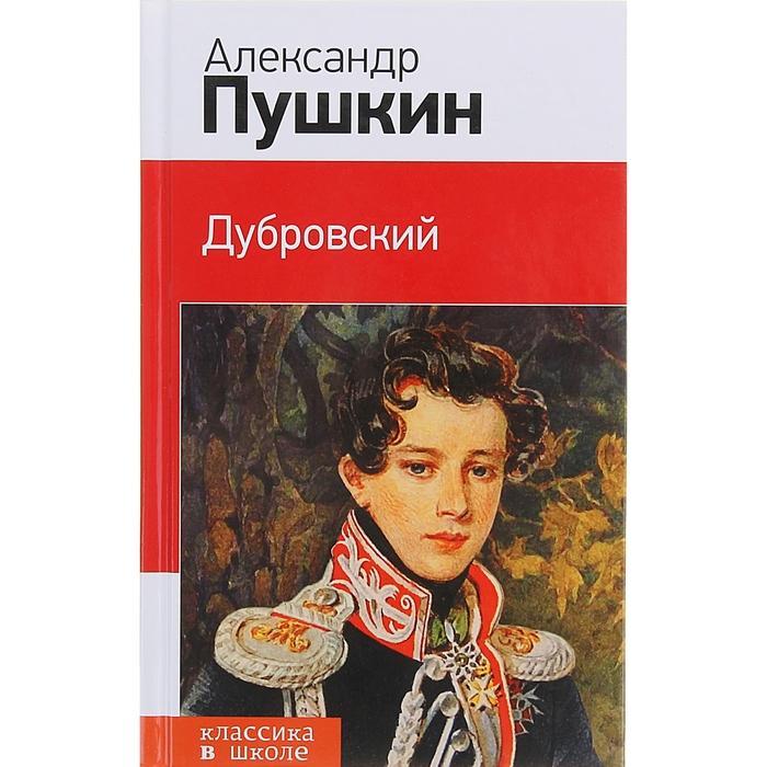 КлВШкНО Пушкин А.С. Дубровский