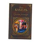 Одесские рассказы. Автор: Бабель И.Э.