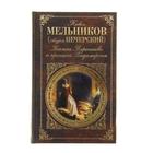 Княжна Тараканова и принцесса Владимирская. Автор: Мельников П.И.