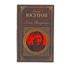 Конец Распутина. Автор: Юсупов Ф.Ф.