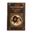 Петербургские трущобы (в 2-х томах Том 2)
