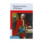 КлВШкНО Русские поэты ХVIII века