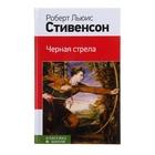 КлВШкНО Стивенсон Р.Л. Черная стрела