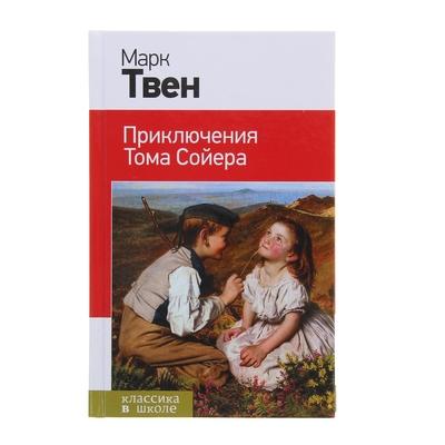 КлВШкНО Твен М. Приключения Тома Сойера