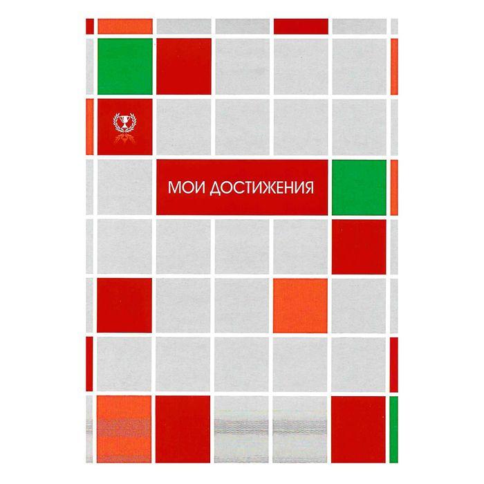 Набор вкладышей для портфолио «Яркая графика», для учеников 1-11 классов, А4, 16 листов, картон, в пакете с европодвесом - фото 408707752