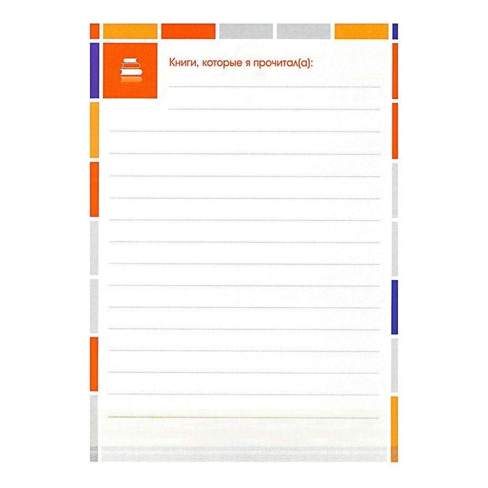 Набор вкладышей для портфолио «Яркая графика», для учеников 1-11 классов, А4, 16 листов, картон, в пакете с европодвесом - фото 408707753