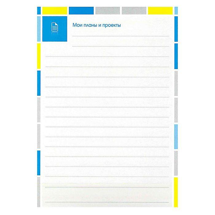 Набор вкладышей для портфолио «Яркая графика», для учеников 1-11 классов, А4, 16 листов, картон, в пакете с европодвесом - фото 408707755