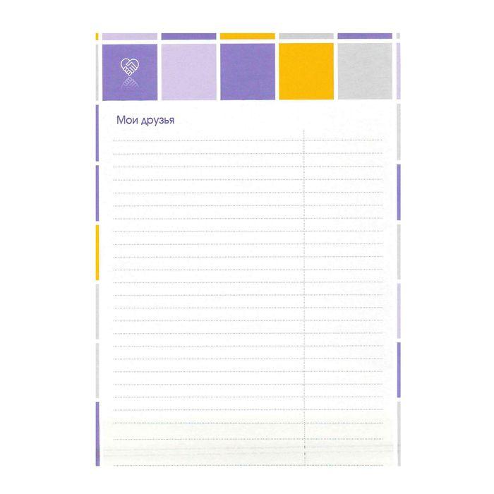 Набор вкладышей для портфолио «Яркая графика», для учеников 1-11 классов, А4, 16 листов, картон, в пакете с европодвесом - фото 408707745