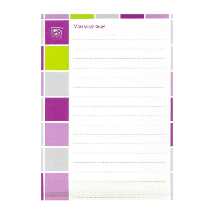 Набор вкладышей для портфолио «Яркая графика», для учеников 1-11 классов, А4, 16 листов, картон, в пакете с европодвесом - фото 408707746