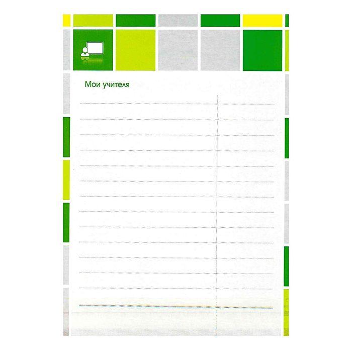 Набор вкладышей для портфолио «Яркая графика», для учеников 1-11 классов, А4, 16 листов, картон, в пакете с европодвесом - фото 408707750