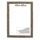 Рама для зеркал и картин, 40х60х4 см, цвет золотой