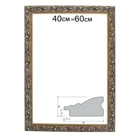 Рама для зеркал и картин, дерево, 40 х 60 х 4 см, «Версаль», цвет золотой