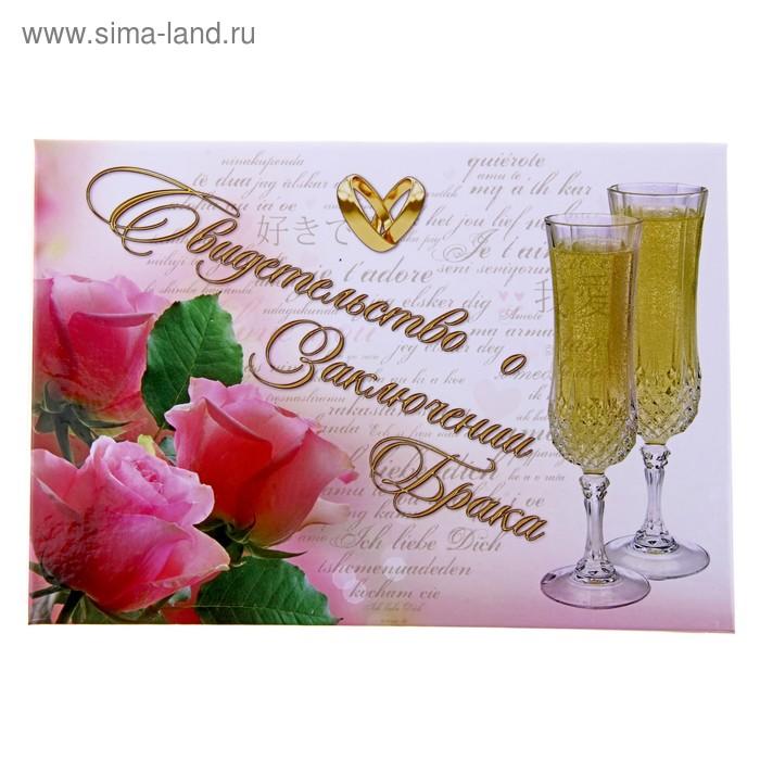 Свидетельство о заключении брака, рисунок - два бокала шампанского и розы